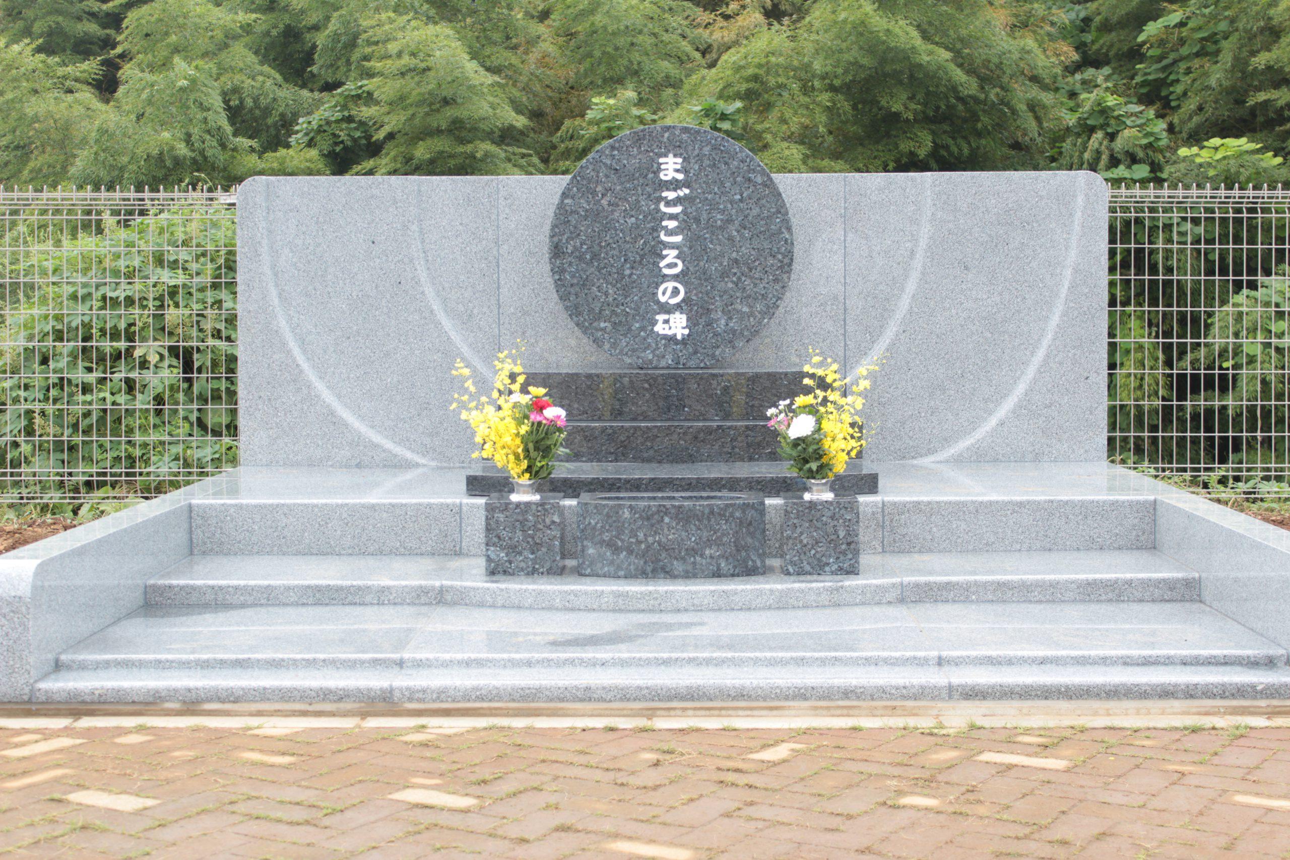 まごころの碑